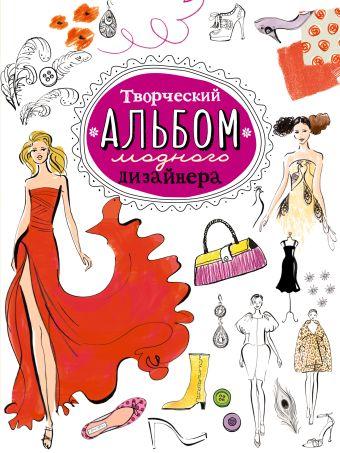 Модный дизайн - творческие альбомы (комплект из 3-х книг)