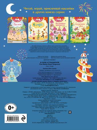 450 любимых наклеек (комплект из 3-х книг)