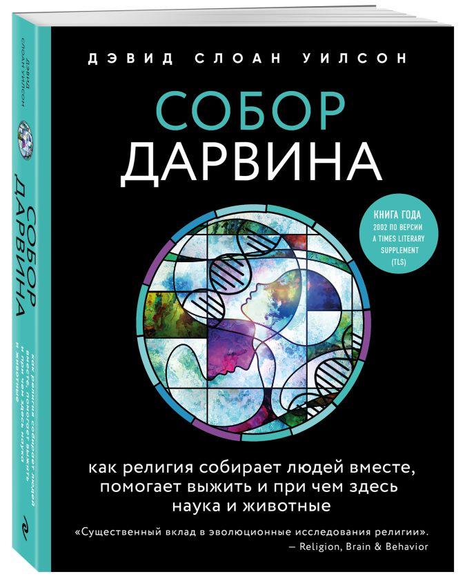Дэвид Слоан Уилсон - Собор Дарвина. Как религия собирает людей вместе, помогает выжить и при чем здесь наука и животные обложка книги
