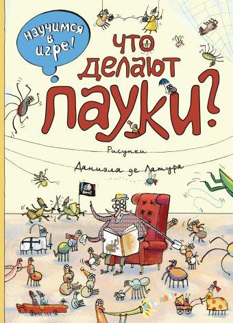"""""""Такие веселые пауки"""" (Книга и альбом веселых заданий)"""