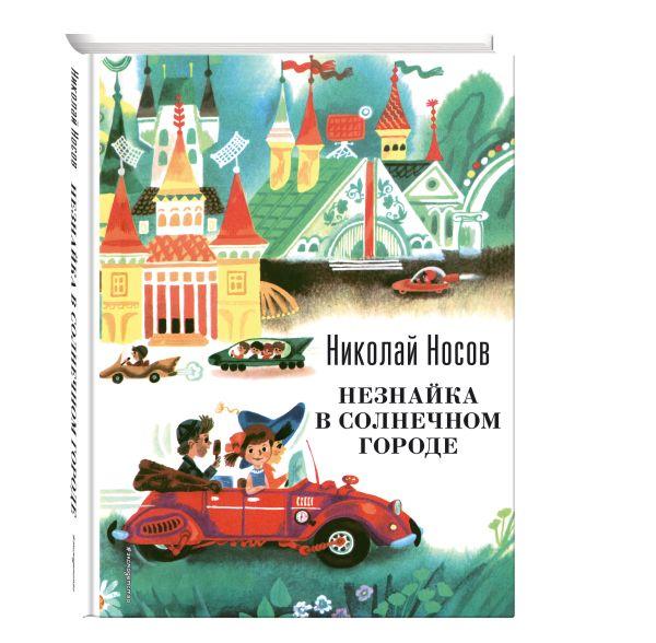 "Комплект ""Приключения Незнайки"" (2 книги)"