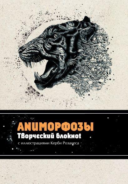 Экстремальные раскраски Керби Розанеса (комплект из 3-х книг) - фото 1