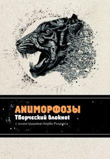 Экстремальные раскраски Керби Розанеса (комплект из 3-х книг)