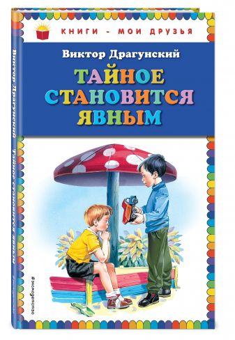 """""""Денискины рассказы"""" (комплект из 3 книг)"""