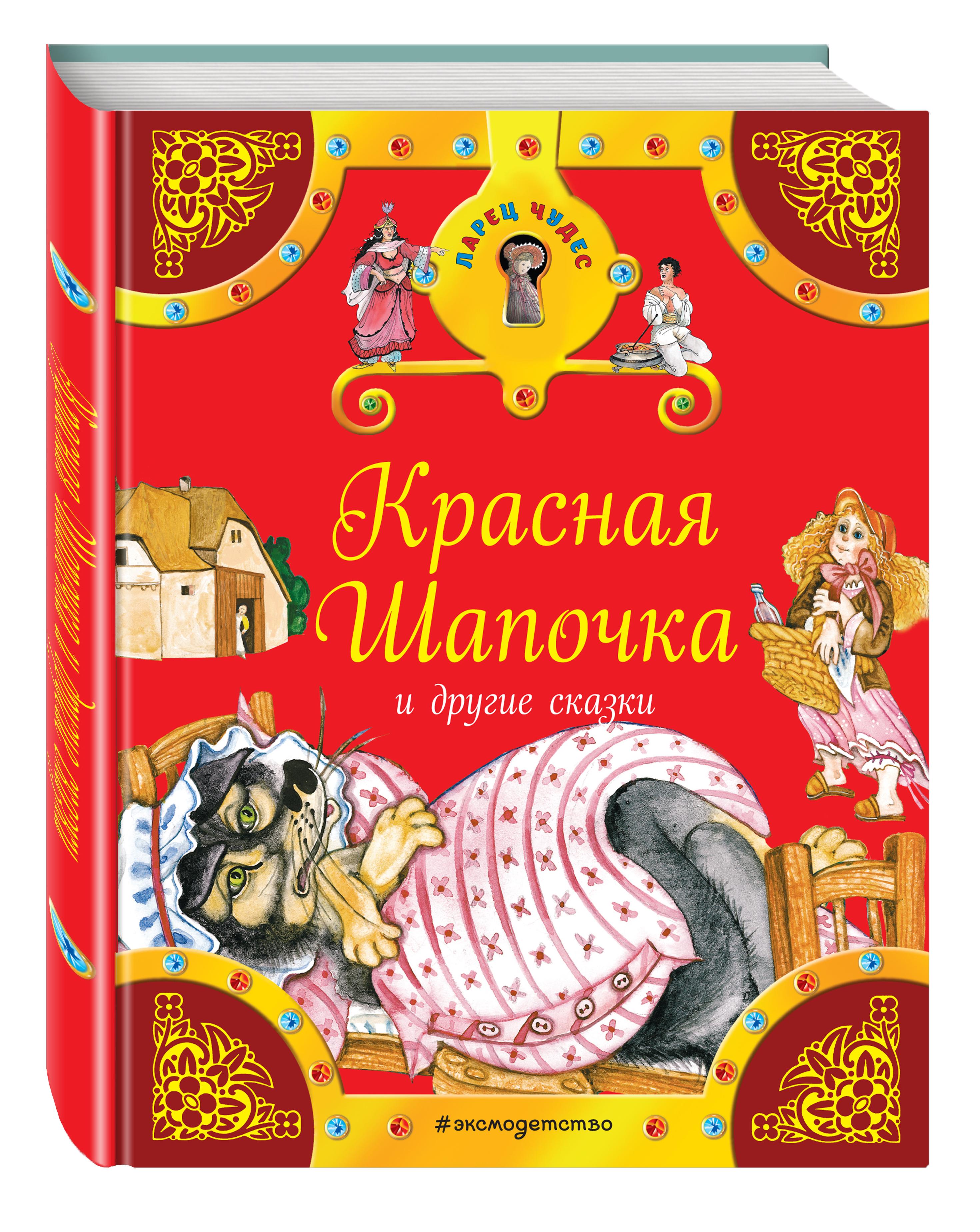 Дюймовочка и другие сказки (комплект из трех книг) слингобусы ti amo мама слингобусы алба