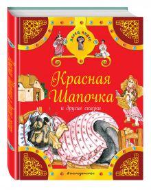 Дюймовочка и другие сказки (комплект из трех книг)
