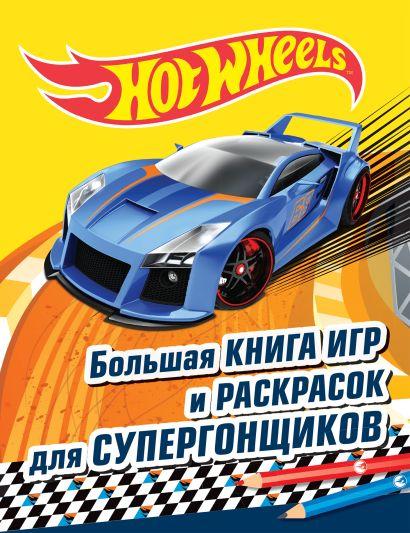 Mattel. HOT WHEELS. Игры и раскраски с наклейками (комплект из 3-х книг) - фото 1