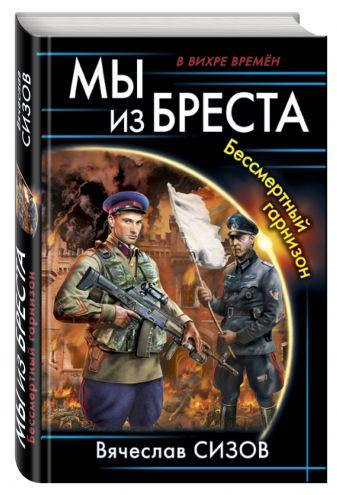 Вячеслав Сизов - Мы из Бреста. Бессмертный гарнизон обложка книги