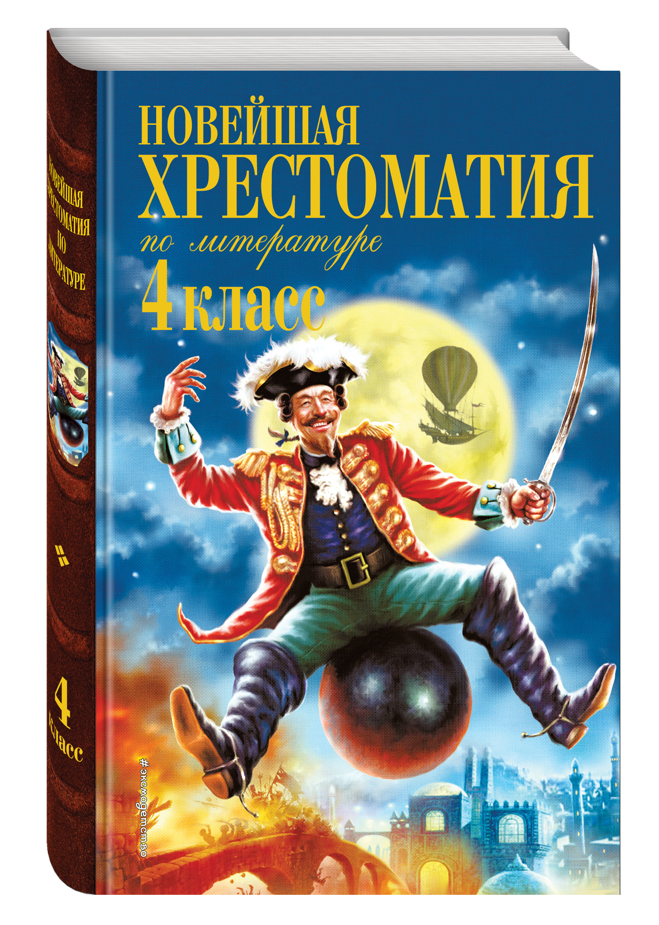 Новейшая хрестоматия по литературе. 4 класс. 4-е изд., испр. и доп.
