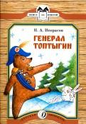 КК Некрасов. Генерал Топтыгин Некрасов