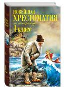 Новейшая хрестоматия по литературе. 1 класс. 6-е изд., испр. и доп.