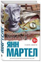 Мартел Я. - Высокие Горы Португалии' обложка книги