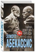 Элиэтт Абекассис - Тайна доктора Фрейда' обложка книги