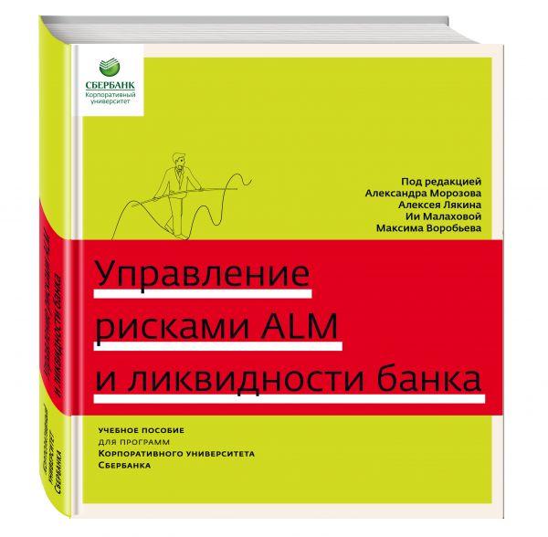 Управление рисками ALM и ликвидности Морозов А.В.