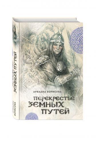 Ариадна Борисова - Перекрестье земных путей обложка книги