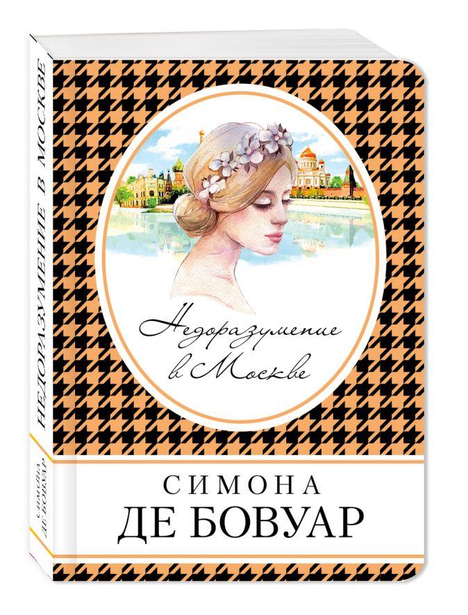 Симона де Бовуар - Недоразумение в Москве обложка книги