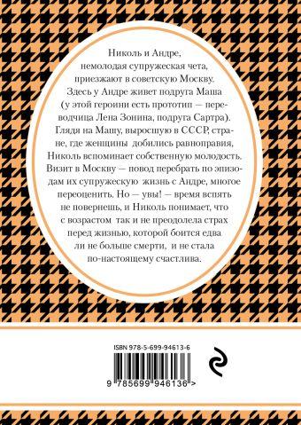 Недоразумение в Москве Симона де Бовуар