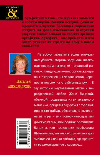 Ожерелье богини Кали Наталья Александрова
