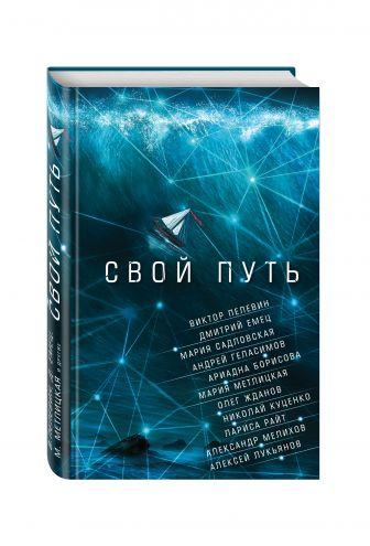 Емец Д.А., Пелевин В.О., Борисова А. и др. - Свой путь обложка книги