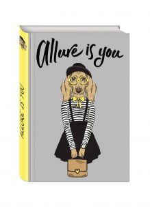 Allure is you (Блокнот для хипстеров) (твердый переплет, 136х206 мм)