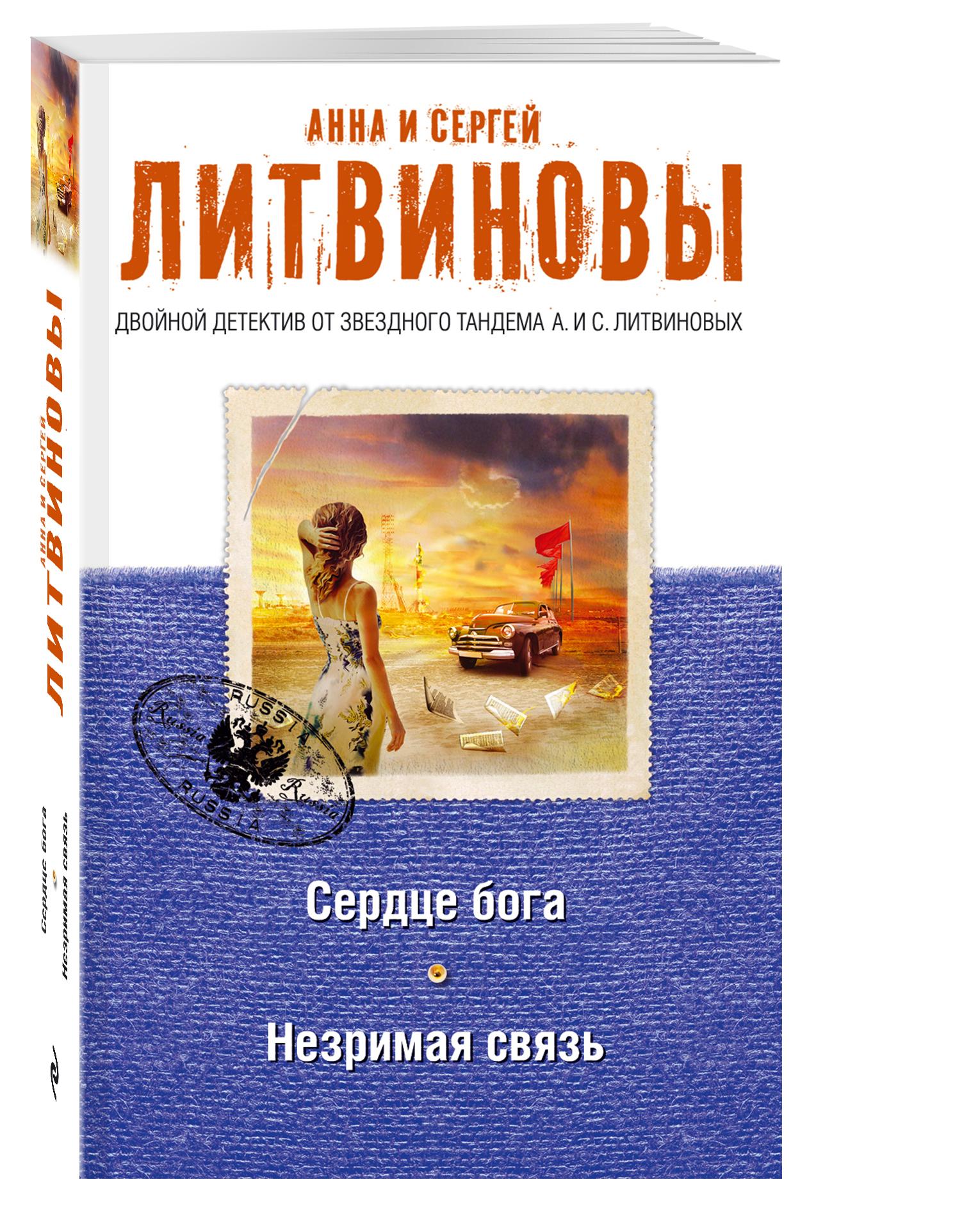 Анна и Сергей Литвиновы Сердце бога. Незримая связь