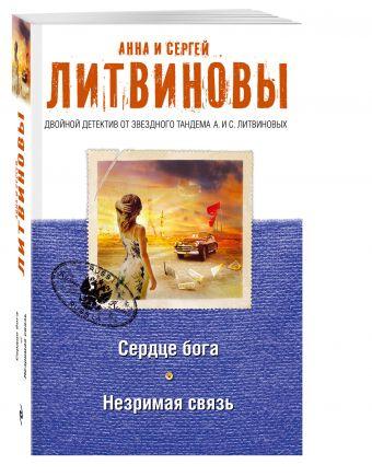 Сердце бога. Незримая связь Литвинова А.В., Литвинов С.В.