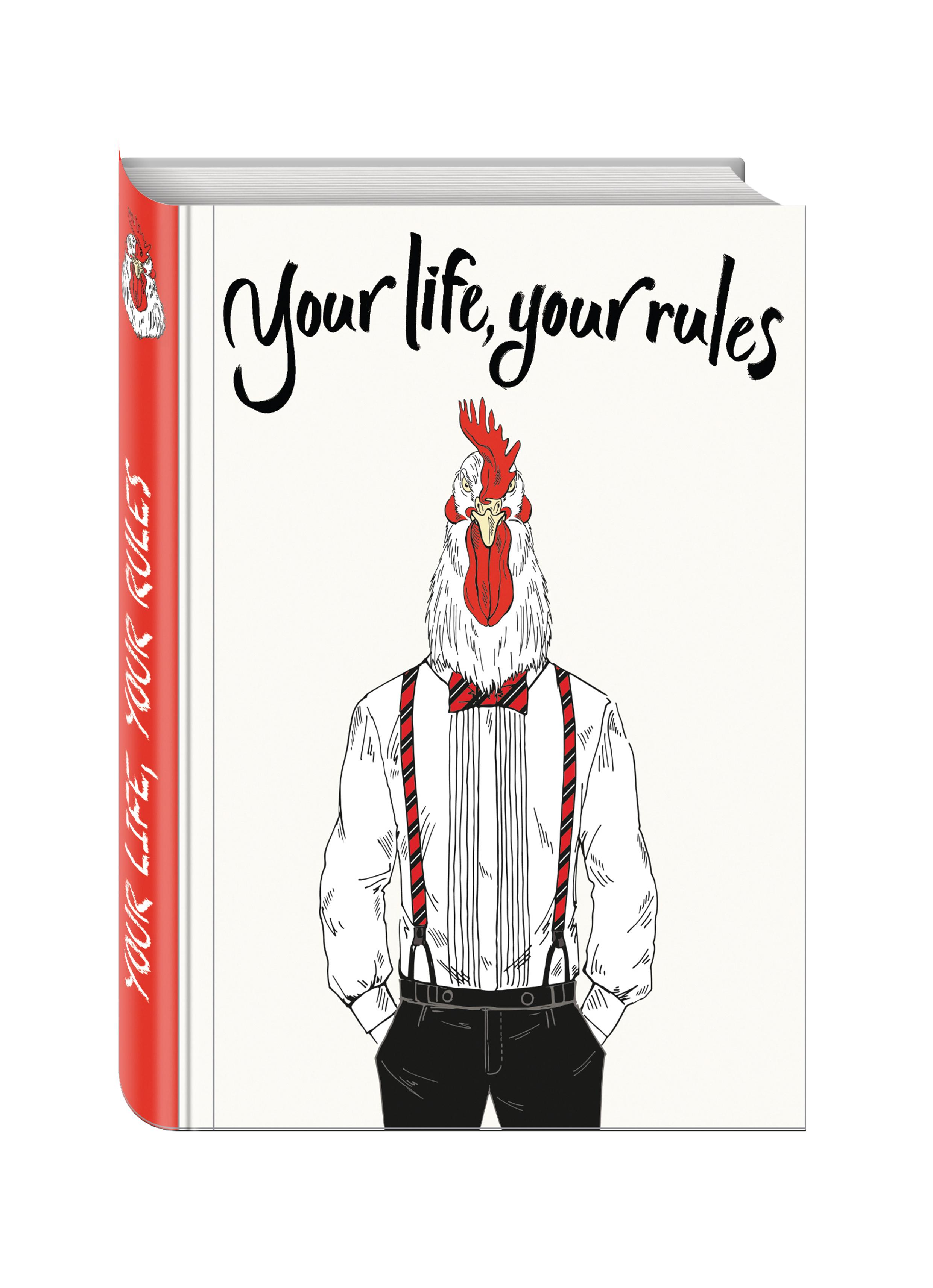 все цены на Your life, your rules (Блокнот для хипстеров) (твердый переплет, 136х206 мм)