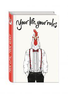 Your life, your rules (Блокнот для хипстеров) (твердый переплет, 136х206 мм)