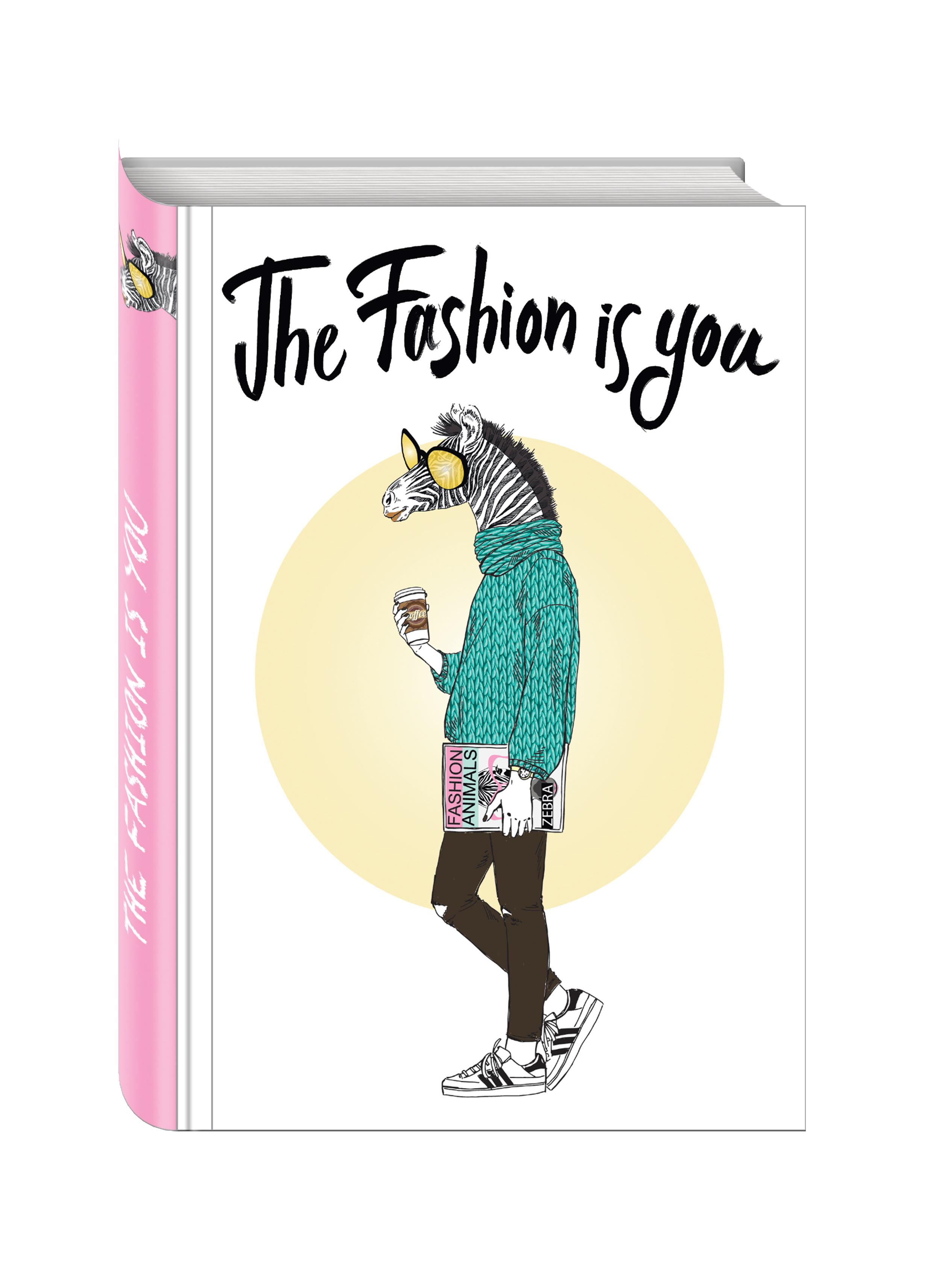 The fashion is you (Блокнот для хипстеров) (твердый переплет, 136х206 мм) антихайп красный блокнот твердый переплет 160x243