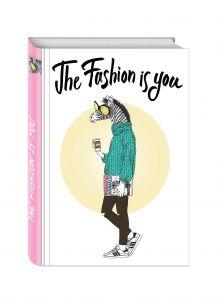 The fashion is you (Блокнот для хипстеров) (твердый переплет, 136х206 мм)