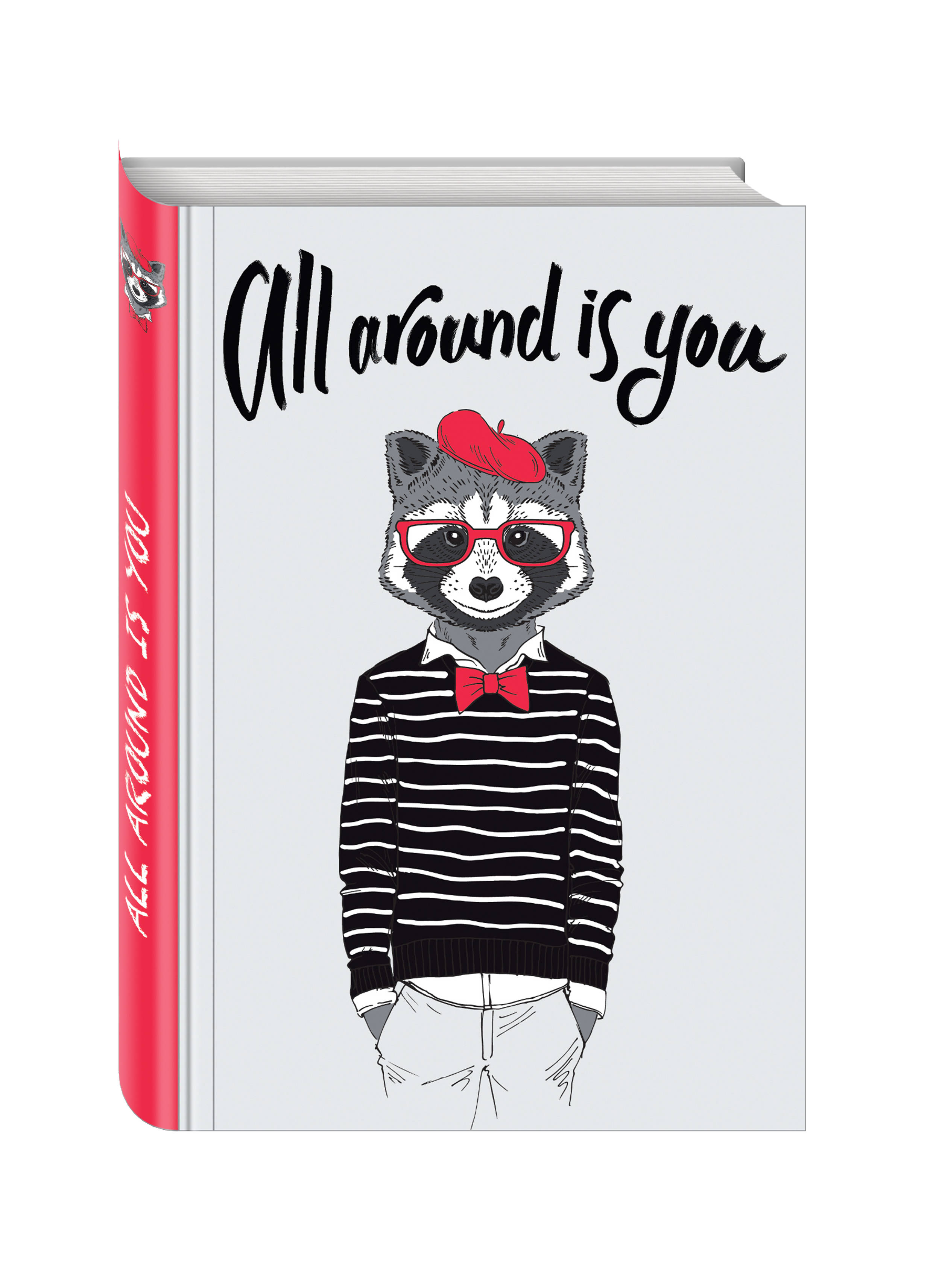 All around is you (Блокнот для хипстеров) (твердый переплет, 136х206 мм) антихайп красный блокнот твердый переплет 160x243