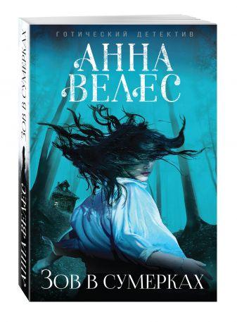 Анна Велес - Зов в сумерках обложка книги