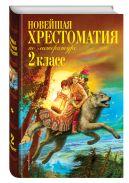 Новейшая хрестоматия по литературе. 2 класс. 7-е изд., испр. и доп.