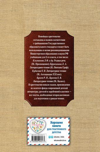Новейшая хрестоматия по литературе. 2 класс. 7-е изд., испр. и доп. Чуковский К.И., Паустовский К.Г., Железников В.К.