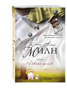 Любовь глазами мужчины. Романы Кевина Алана Милна (обложка)