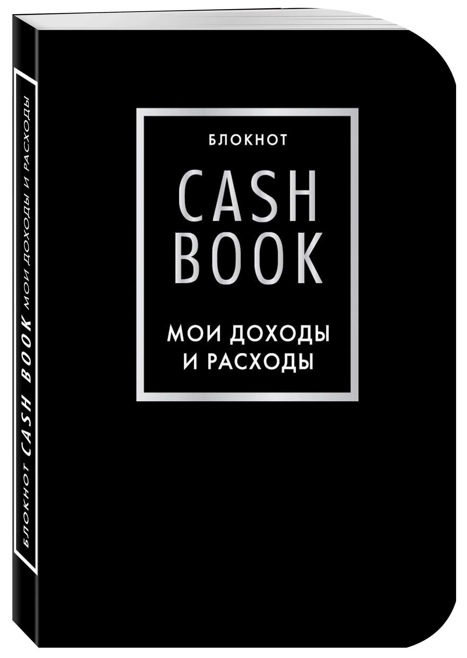 CashBook. Мои доходы и расходы. 6-е издание (черный) cashbook мои доходы и расходы 4 е изд 3 е оф