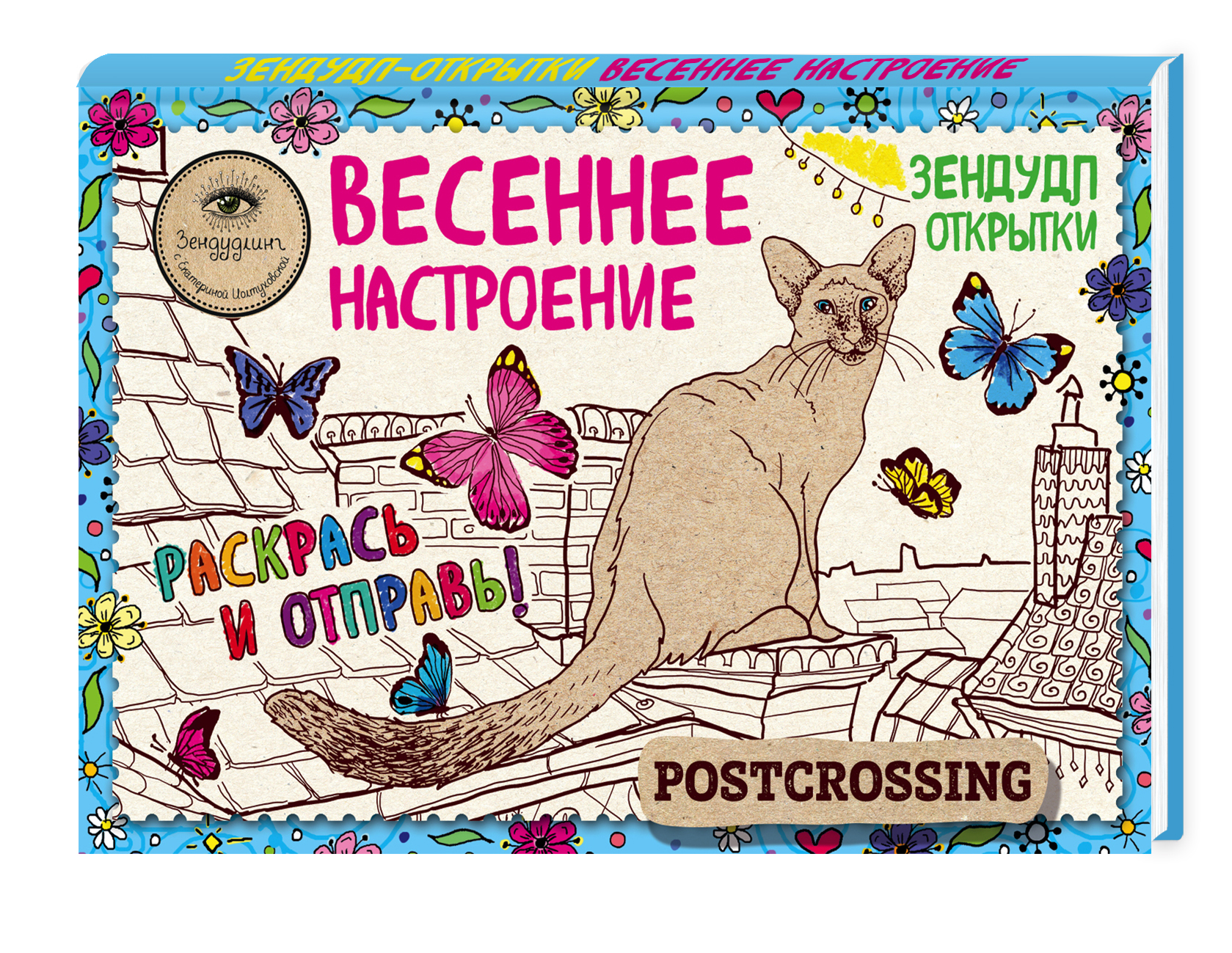 Иолтуховская Е.А. Зендудл-открытки Весеннее настроение. Happy postcrossing