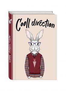 Cooll direction (Блокнот для хипстеров) (твердый переплет, 136х206 мм)