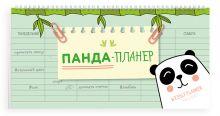 Панда-планер на навивке (мини)