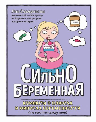 Сильнобеременная: комиксы о плюсах и минусах беременности (и о том, что между ними) - фото 1
