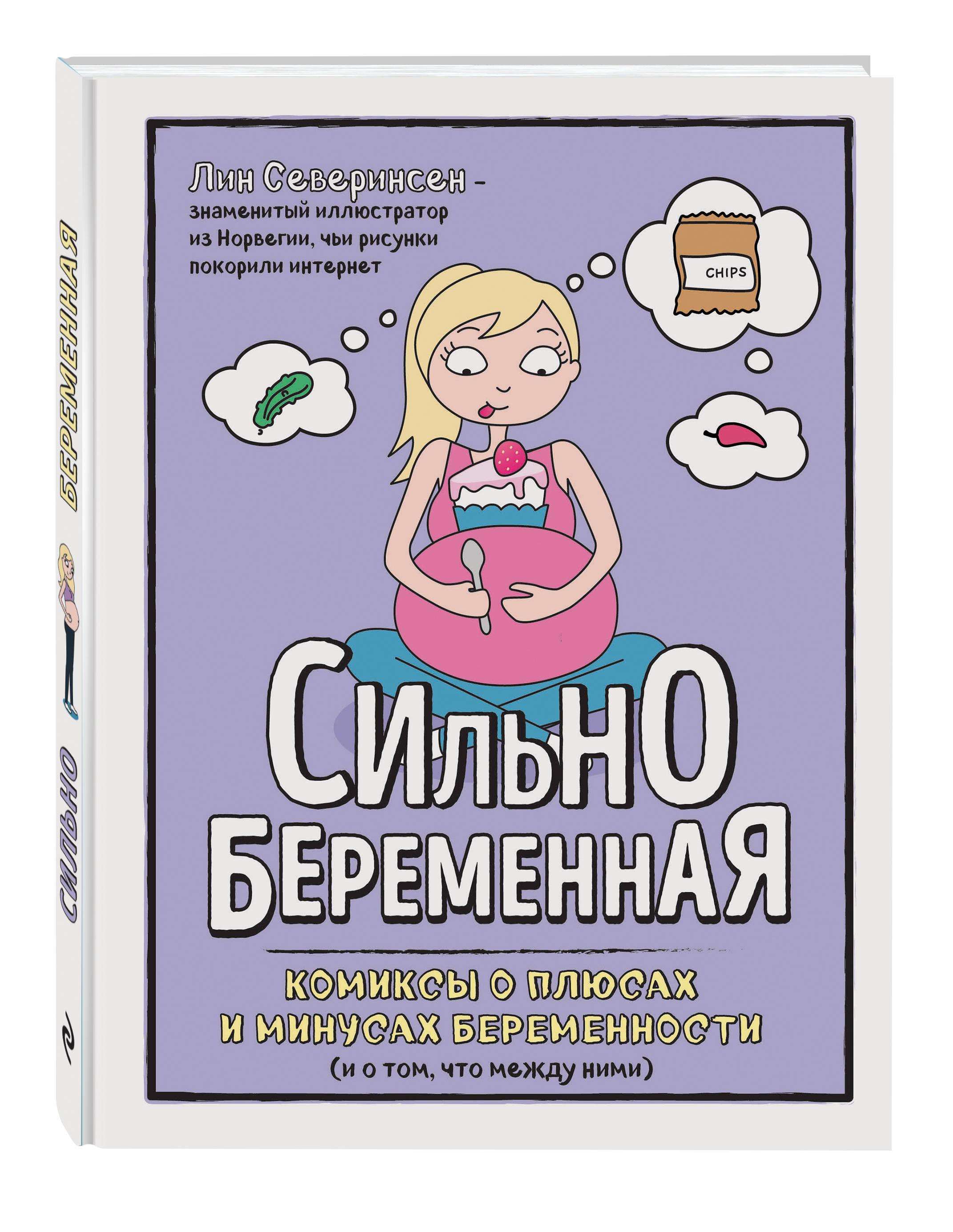 Лин Северинсен Сильнобеременная: комиксы о плюсах и минусах беременности (и о том, что между ними) минеральная вода от изжоги при беременности