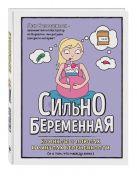 Северинсен Л. - Сильнобеременная: комиксы о плюсах и минусах беременности (и о том, что между ними)' обложка книги