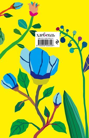 Все о моем саде. Журнал наблюдений (Яркий день)