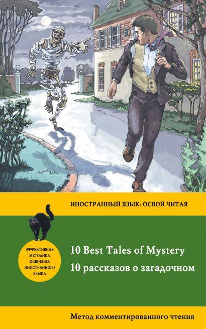 10 рассказов о загадочном = 10 Best Tales of Mystery: метод комментированного чтения - фото 1