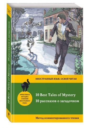 10 рассказов о загадочном = 10 Best Tales of Mystery: метод комментированного чтения Бенсон Э.Ф., Бирс А., Дойл А.