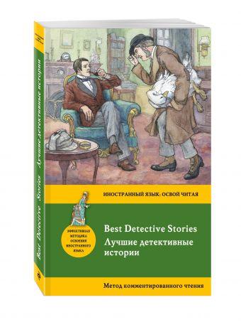 Лучшие детективные истории = Best Detective Stories: метод комментированного чтения Конан Дойл А., По Э.А., Честертон Г.К.