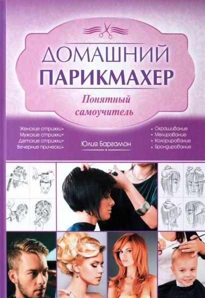 Домашний парикмахер Понятный самоучитель - фото 1
