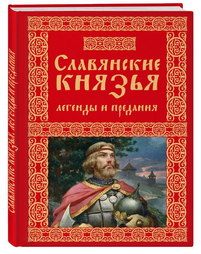Крючкова Ольга Евгеньевна - Славянские князья. Легенды и предания обложка книги