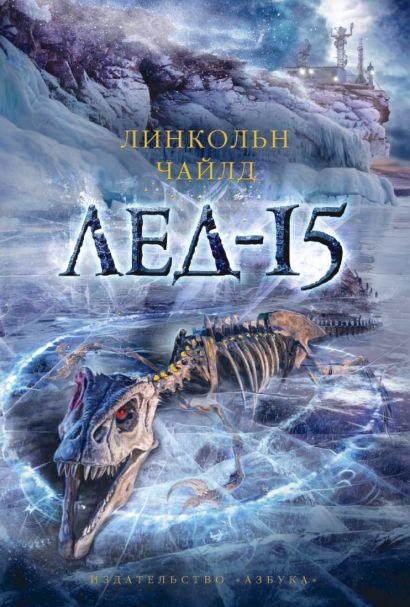 Лед-15: роман - фото 1