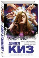 Киз Д. - Прикосновение' обложка книги